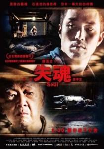 soul-shi-hun.27658