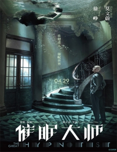 The_Great_Hypnotist_poster_china