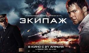 flight-crew-1600x900-poster